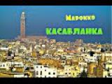 Марокко КАСАБЛАНКА экскурсия по городу Morocco CASABLANCA