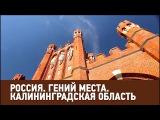 Калининградская область. Гений места