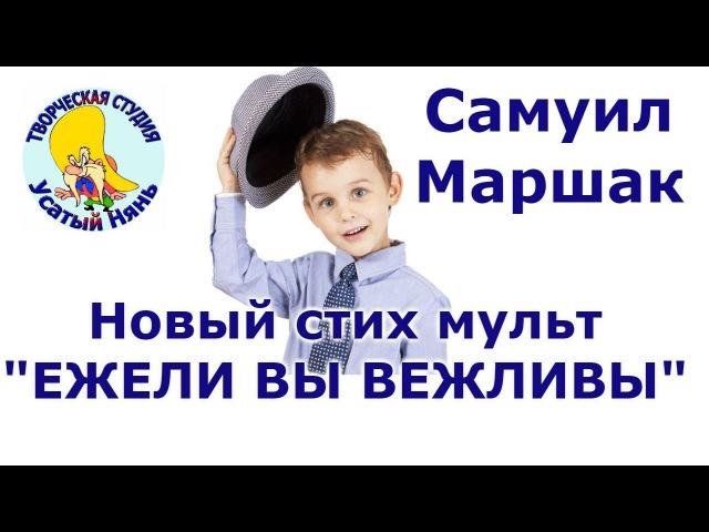 Самуил Маршак Ежели вы вежливы Учимся вежливости Деткам и малышам