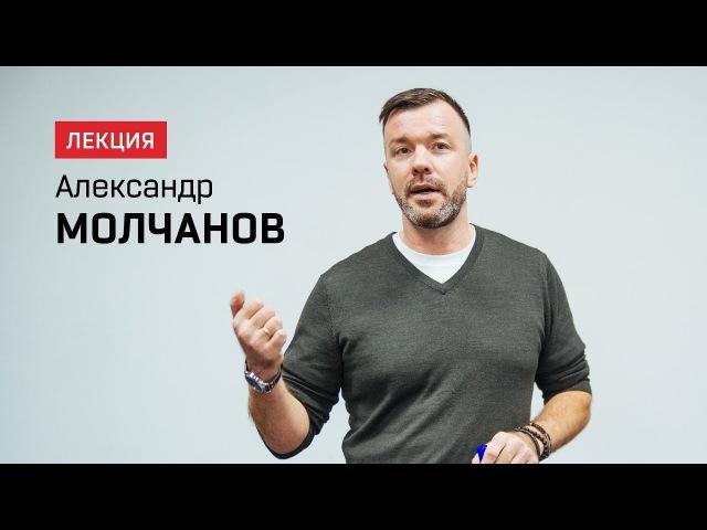 Александр Молчанов - Создание истории. Рассказчик и герой