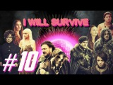 Gloria Gaynor - I Will Survive (Sung By Game of Thrones) #10
