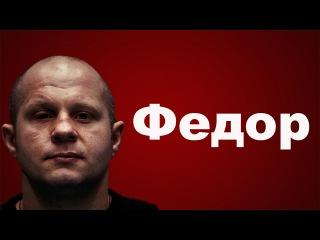 Фёдор Емельяненко - Документальный фильм
