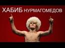 Хабиб Нурмагомедов - Великий Дагестанец MMA f,b, yehvfujvtljd - dtkbrbq lfutcnfytw mma