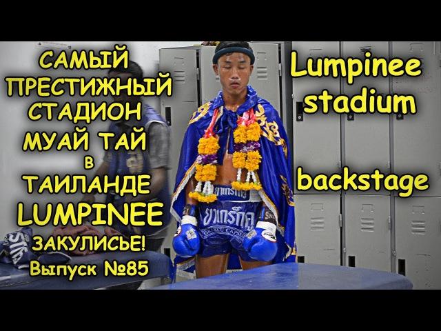 Самый престижный стадион Муай Тай в Таиланде - закулисье! Lumpinee stadium backstage cfvsq ghtcnb;ysq cnflbjy vefq nfq d nfbkfyl