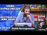 Хабиб Нурмагомедов о своем возвращении, здоровье, фанатах и тирамису