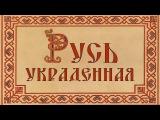 Александр Пыжиков. Петербургская империя и русский культурный код
