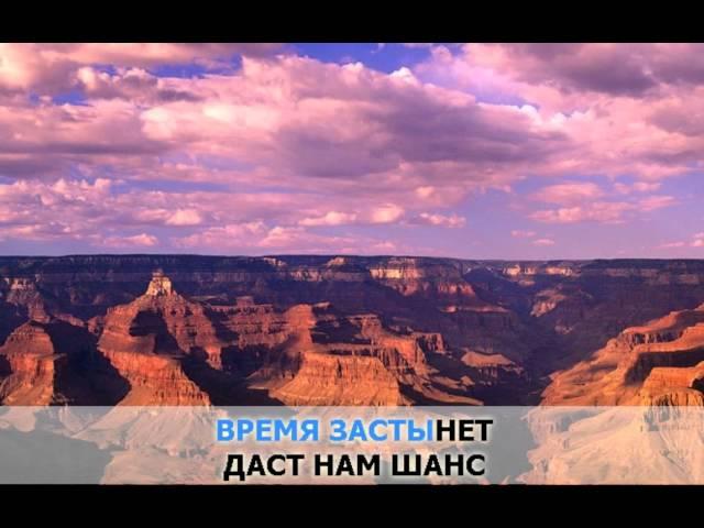 «Где-то живет любовь», Гагарина Полина: караоке и текст песни