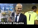 Реал берёт ЛИГУ ЧЕМПИОНОВ два года подряд Интернет-реакция