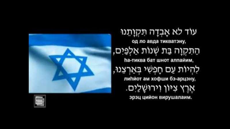 ГИМН ИЗРАИЛЯ התקווה hатиква (перевод, разбор слов)