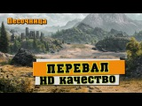 Карта: Перевал [HD] World of Tanks