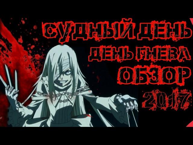 Обзор аниме - Судный день | Обзор аниме - День гнева