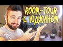 ROOM-TOUR С ЮДЖИНОМ Ответы на вопросы