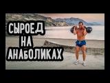 Сыроед на анаболиках • Круговуха с гирями • ФРУКТОВЫЙ СПОРТ • 126