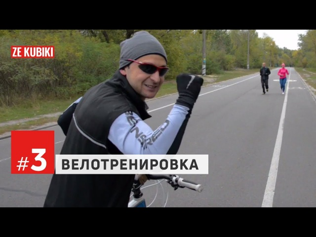 Ze Kubiki 3 - Велотренировка