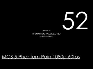 Metal Gear Solid 5 Phantom Pain Прохождение на русском Часть 52 Эпизод 35 Проклятое Наследство