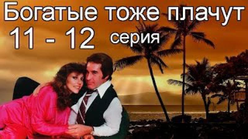 Богатые тоже плачут 11, 12 серия