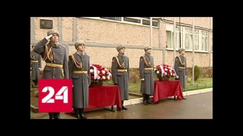Школу в Подмосковье назвали в память Героя России Сергея Ашихмина Россия 24