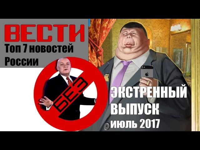 Вести БЕЗ Киселева. Экстренный выпуск.