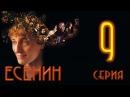 ЕСЕНИН 9 серия Русский историко биографический сериал