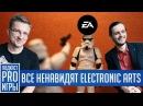 Все ненавидят EA, обзор Xbox One X, ностальгия по Syphon Filter