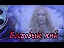 Dominika - Обзор фильма Багровый пик