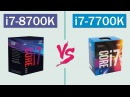 Intel Core i7 8700K vs i7 7700K