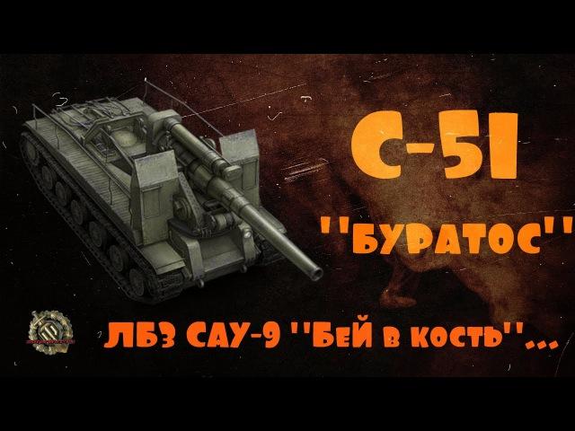 С-51. WG довели. Сел на арту - САУ СССР 7 уровня С-51. 🔝 World Of Tanks - wot - мир танков... 💩