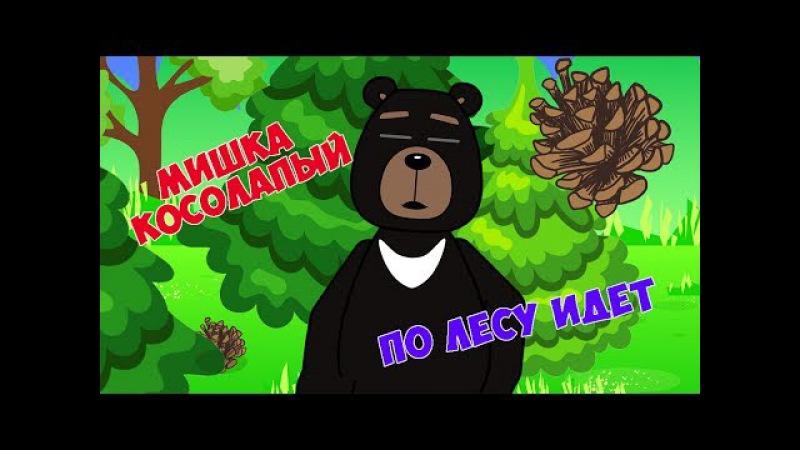 Мишка косолапый по лесу идёт / Песня для малышей