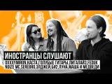 Иностранцы Слушают Русскую Музыку OXXXYMIRON, SEREBRO, NOIZE MC, БИ2, КАСТА, ЭЛДЖЕЙ, ЛУНА, ЛИГАЛАЙЗ