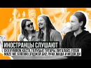Иностранцы Слушают Русскую Музыку: OXXXYMIRON, SEREBRO, NOIZE MC, БИ2, КАСТА, ЭЛДЖЕЙ, ЛУНА, ЛИГАЛАЙЗ