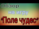 Обзор на игру Поле чудес Overview of the game Field of Miracles Tory Ko