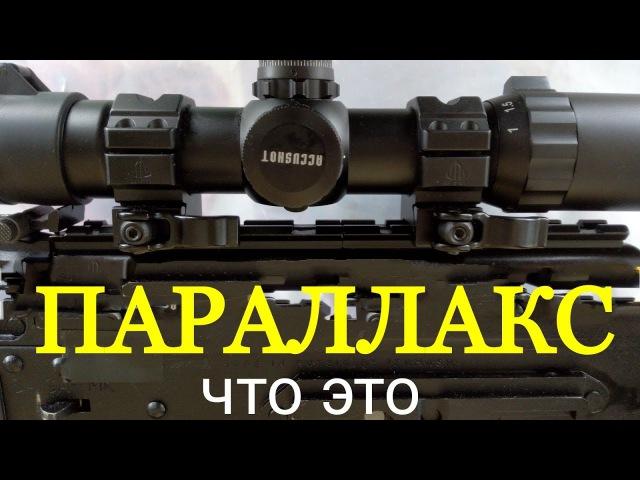 ПАРАЛЛАКС в оптических прицелах Параллакс ЧТО ЭТО такое Отстройка заводская и ручная от для за