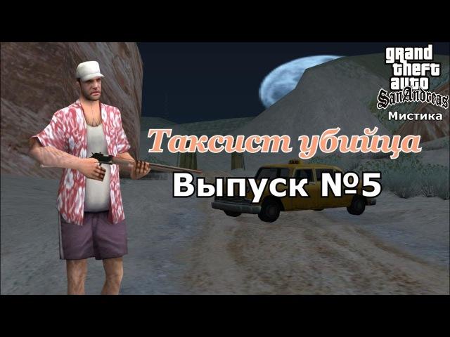 Мистика GTA San Andreas №5: