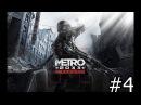 Прохождение Metro 2033 Redux — Часть 4 Мёртвый город