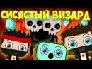 Майнкрафт в Нашем Мире – Проклятье Визарда ❒ Кубики Мистик и Лаггер 2 Зомби Апо ...