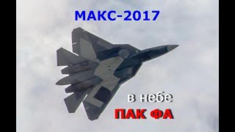 МАКС-2017. В небе ПАК ФА. Что может и что не может гордость российских ВКС