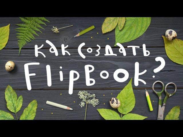 Как создать FLIPBOOK