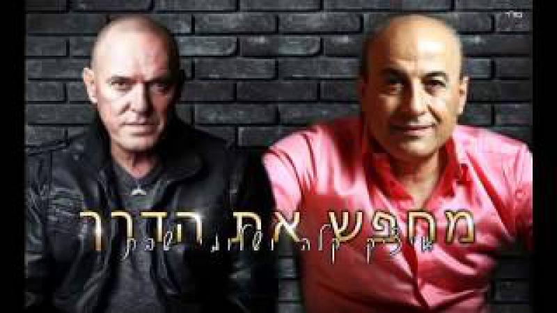 איציק קלה ושלומי שבת - מחפש את הדרך ♪ Itzik Kala And Shlomi Shabat