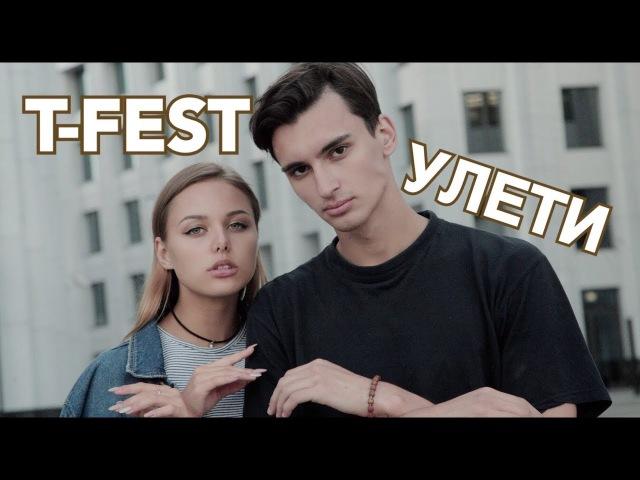 T-Fest - Улети ( Cover by Dima Borisov Анна Воронина )