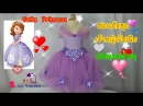 Sofia princess Tutu dress สอนตัดชุดเจ้าหญิงโซเฟียแบบง่ายๆ