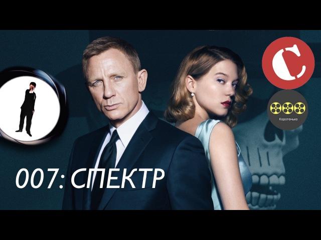 Коротенько: 007. Спектр