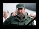Татьяна Баган - Прощай, Команданте! Читает Окатьев Михаил / Dedicado a comandante Fidel Castro