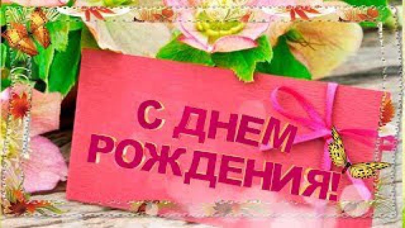 🍁Осеннее поздравление с днем рождения подруге. 🌹День рождения женщины. С Днем ...