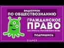Гражданское право, как отрасль российского права