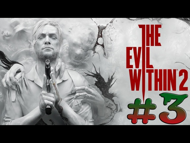 The Evil Within 2 | Зло внутри 2 |サイコブレイク| Psychobreak 2 | Сайкобурэйку 2 | Психо-разрыв 2 - 3 сер...
