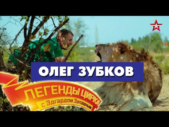 «Легенды Цирка с Эдгардом Запашным» - Олег Зубков