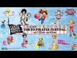 東京ワンピースタワーの夏祭り『TOKYO PIRATES FESTIVAL』
