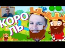 №309: КОРОЛЬ NILAMOP собирает золотые ключи в Tiny King видео игра для детей tinyking крошечныйкороль маленькийкороль