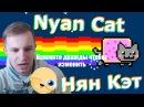 №299: НЯН КЭТ | NYAN CAT :3 Lost In Space - Потерянный в космосе NILAMOP nyancat нянкэт nyancat нянкэт LostInSpace nyancatLostInSpace