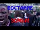 Камера наблюдений Смешные приколы Ржачные шутки над людьми Розыгрыши Зомби